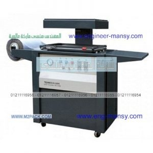 للبيع ماكينة فاكيم في مصر