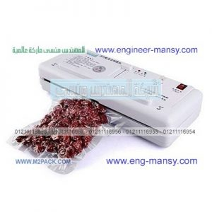 ماكينة تفريغ الهواء من اكياس المواد الغذائية